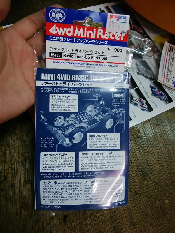 TAMIYA ミニ四駆ファーストトライパーツセット VSシャーシ用