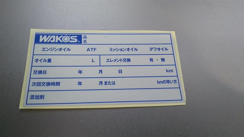 WAKO'S オイル交換ステッカー