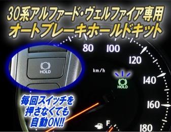 コムエンタープライズ  30系アルファード・ヴェルファイア専用 オートブレーキホールドキット