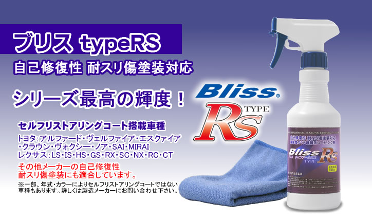 Bliss ブリス typeRS
