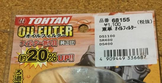 TOHTAN 東単 OIL FILTER  68155