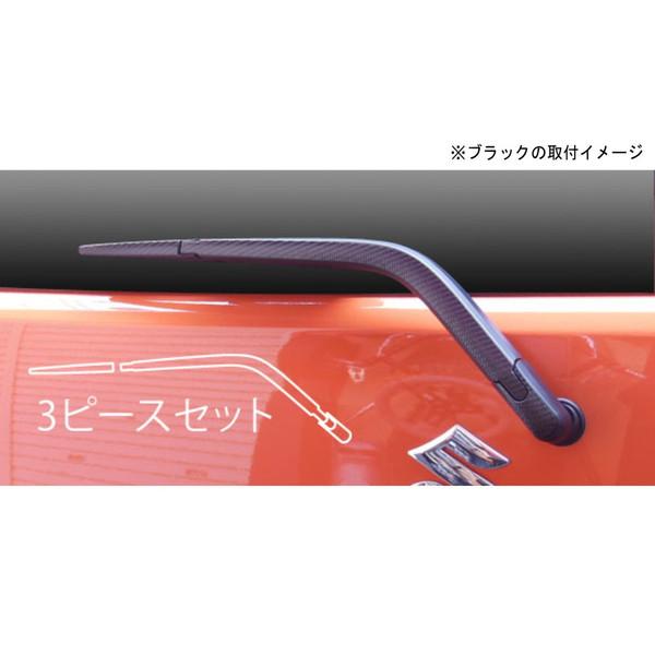 HASEPRO マジカルカーボン リアワイパー スズキ ハスラー MR31S (2013/11~)