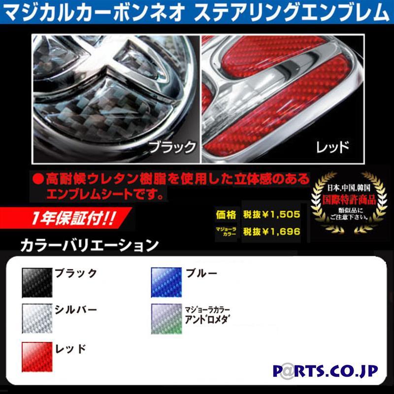 HASEPRO マジカルカーボンNEOエンブレム ステアリングエンブレム ホンダ N-BOX JF1/JF2  (2011/12~)