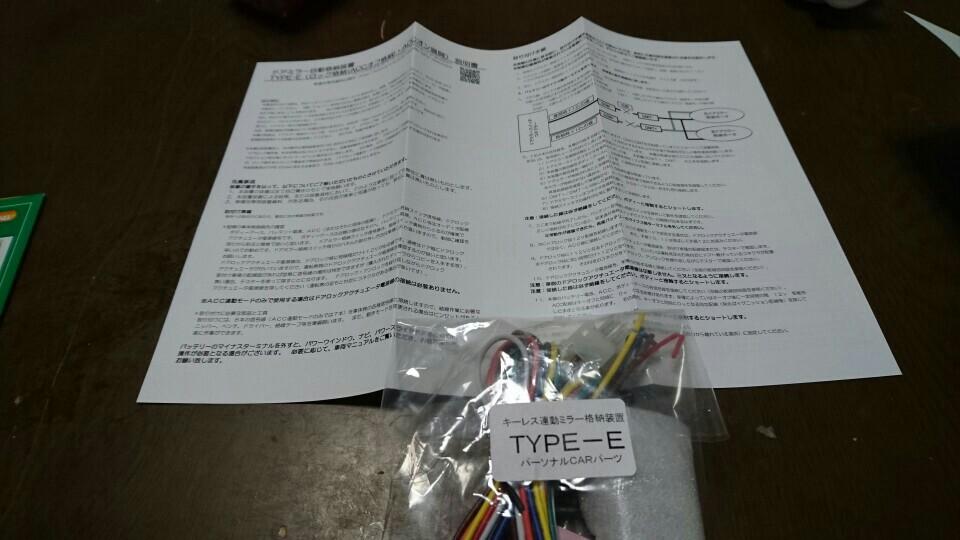 パーソナルCARパーツ キーレス連動ミラー格納装置TYPE-E
