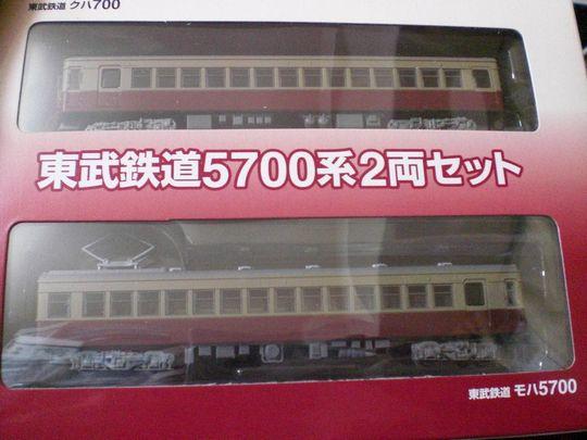 タカラトミー 鉄道コレクション・東武鉄道5700系2両セット
