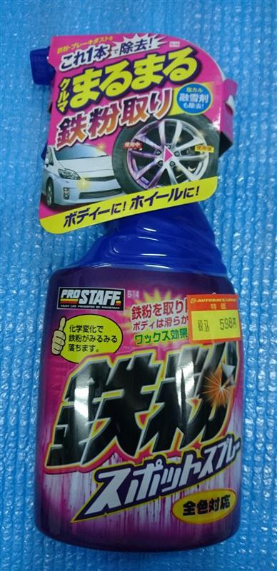 PRO STAFF 鉄粉スポットスプレー / B-14