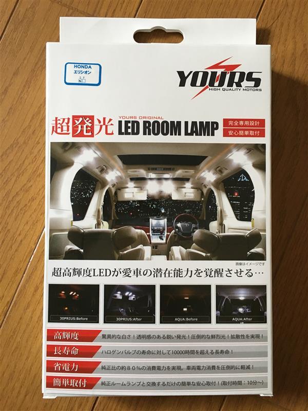 YOURS / ユアーズ エリシオン・エリシオンプレステージ適合 LED ルームランプ セット