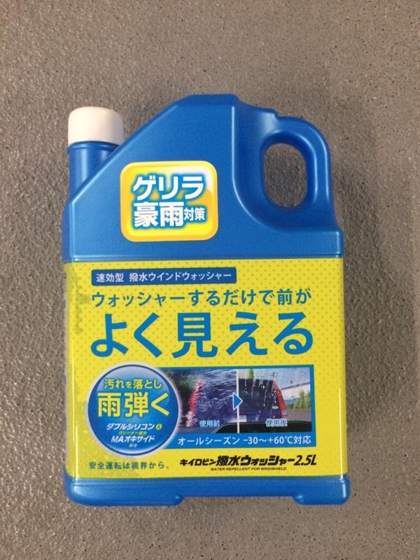 PRO STAFF キイロビン 撥水ウォッシャー液 2.5L