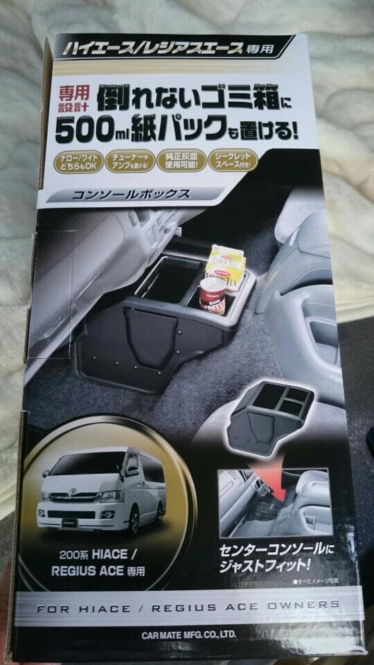 CAR MATE / カーメイト コンソールボックス ハイエース用 ブラック / NZ534