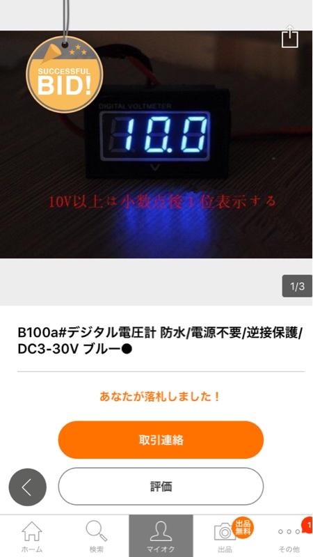 B100a 電圧計、防水