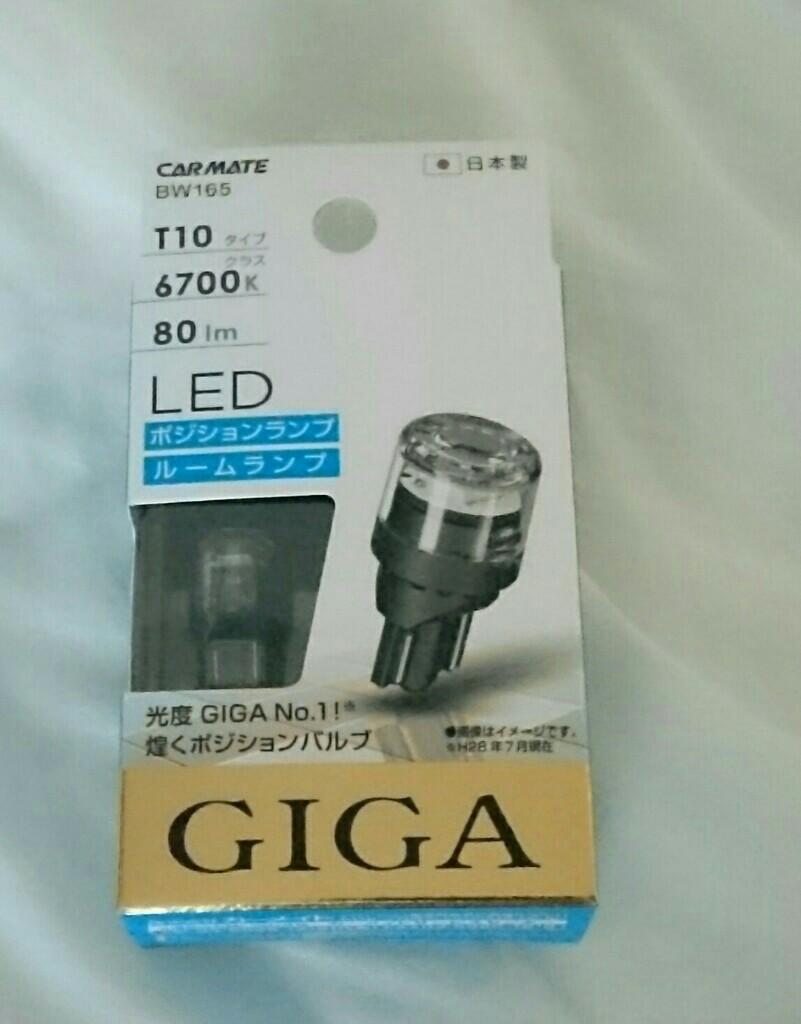 CAR MATE / カーメイト GIGA LEDポジションランプ  T10 / BW165