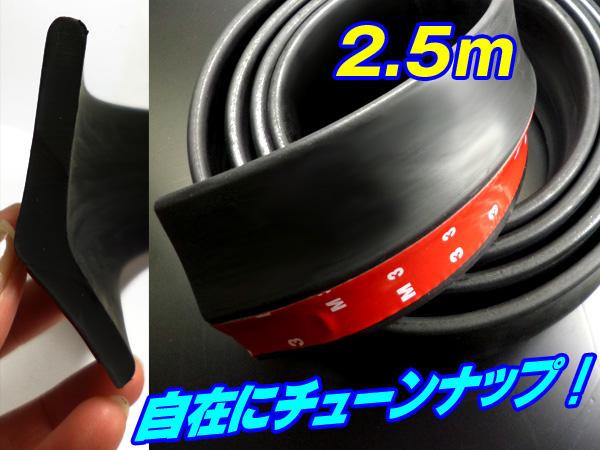 メーカー・ブランド不明 汎用マルチ ディフレクター 2.5m フロント スポイラー