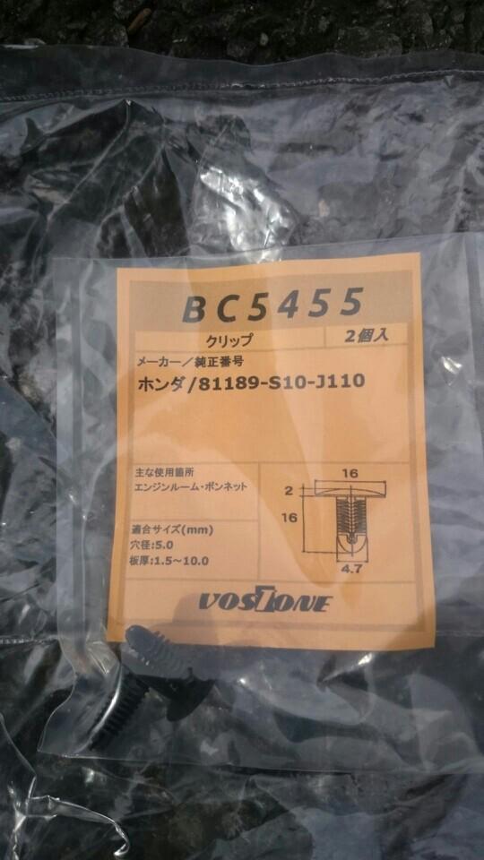 VOSTONE ツリークリップ BC5455