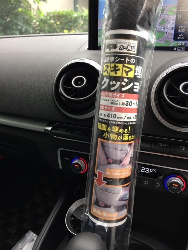 100円ショップ スキマクッション