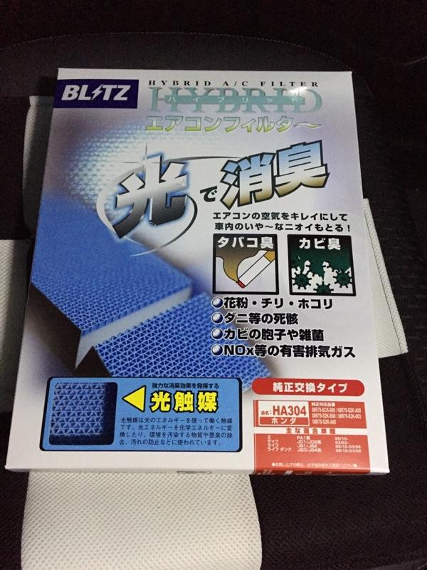 BLITZ ハイブリッド エアコンフィルター HA304