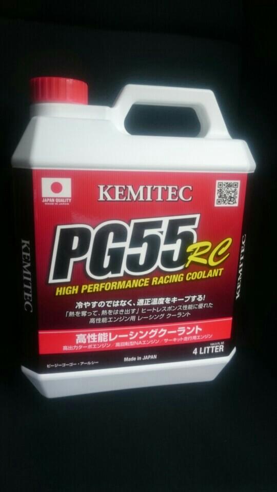 KEMITEC PG55 RC