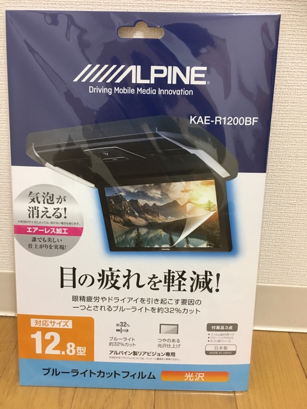 ALPINE 12.8型リアビジョン用 ブルーライトカットフィルム KAE-R1200BF