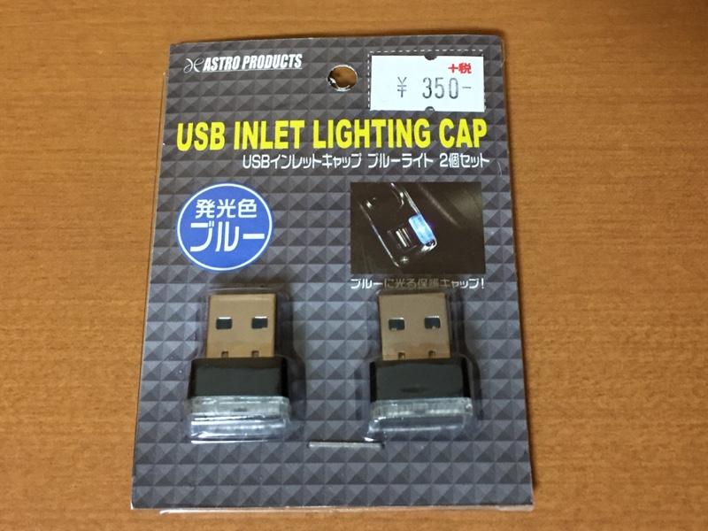 ASTRO PRODUCTS USBインレットキャップ ブルーライト 2個セット