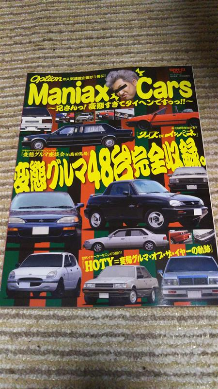 三栄書房 Maniax Cars