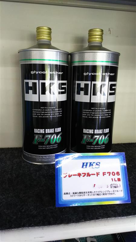 HKS F-706