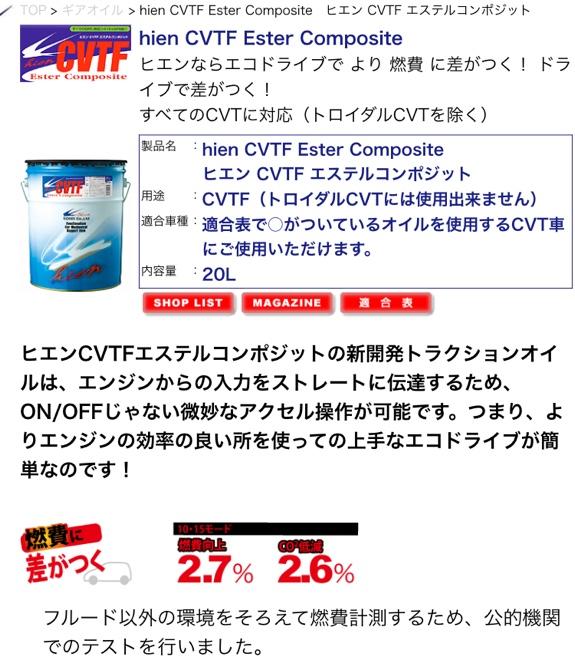 hien / 飛燕 CVTF Ester Composite