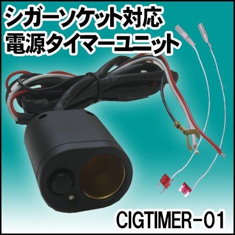 パーソナルCARパーツ 電源タイマーユニット CIGTIMER-01