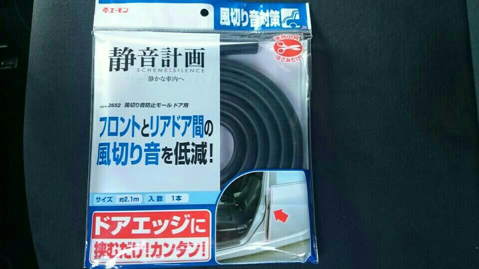 エーモン工業 風切り音防止モール(ドア用)