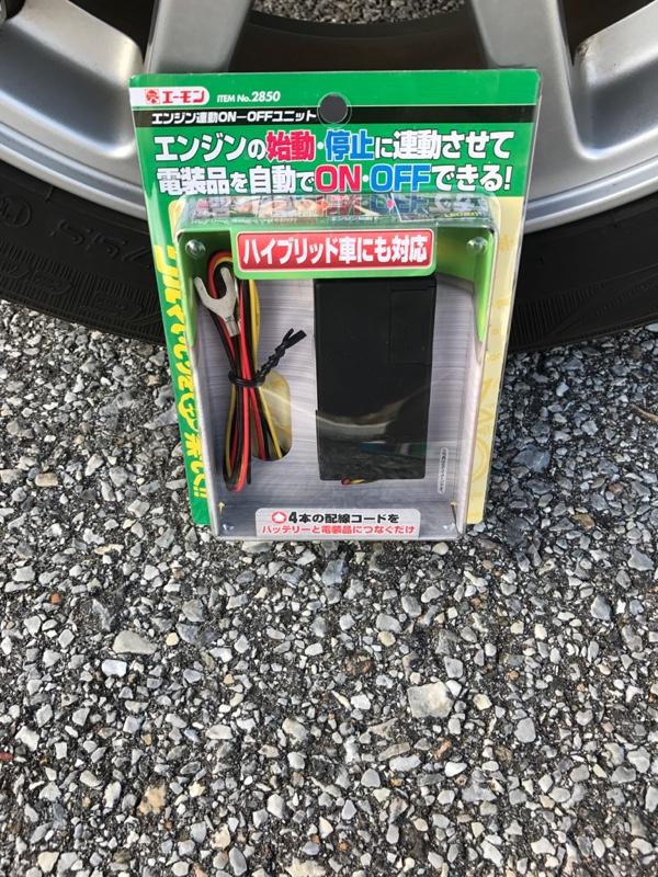 エーモン エンジン連動ON-OFFユニット / 2850