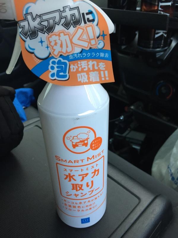 CCI スマートミスト水アカ取りシャンプー