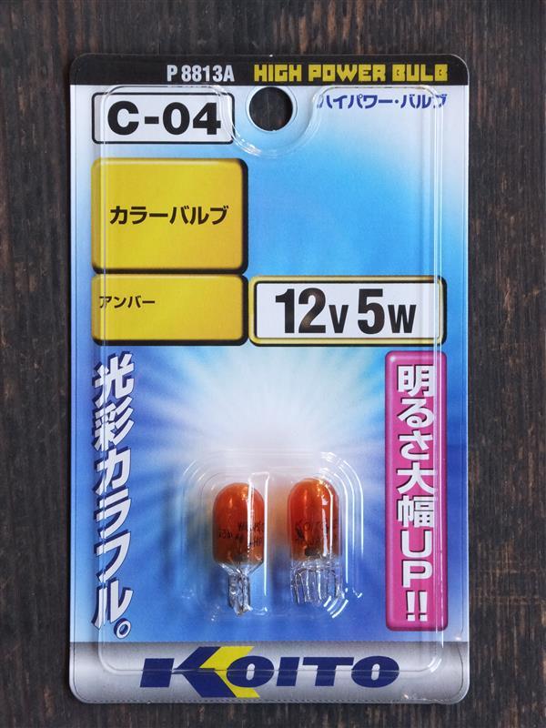 KOITO / 小糸製作所 カラーバルブ(アンバー)C-04ハイパワーバルブ P-8813A