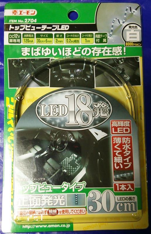 エーモン 【2704】トップビューテープLED 30㎝白