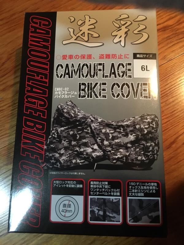 OSS  大阪繊維資材 バイクカバー カモフラージュ シティカモ 6L