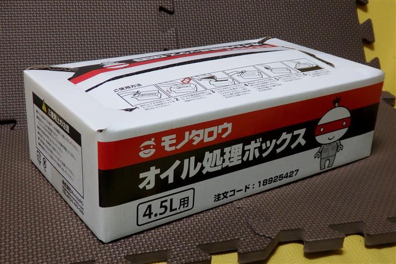 Monotaro オイル処理ボックス