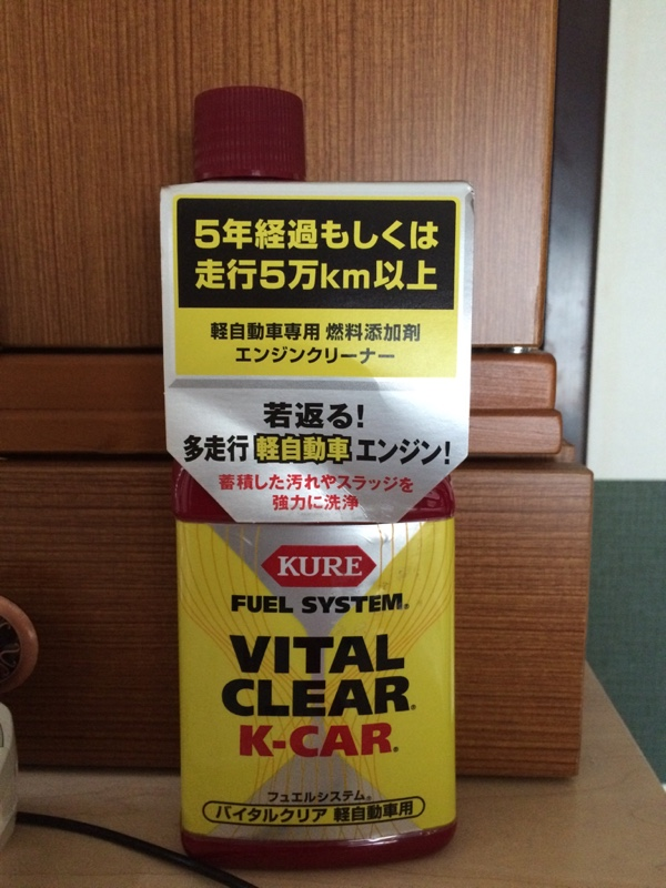KURE / 呉工業 FUEL SYSTEM VITAL CLEAR K-CAR/バイタルクリア 軽自動車用