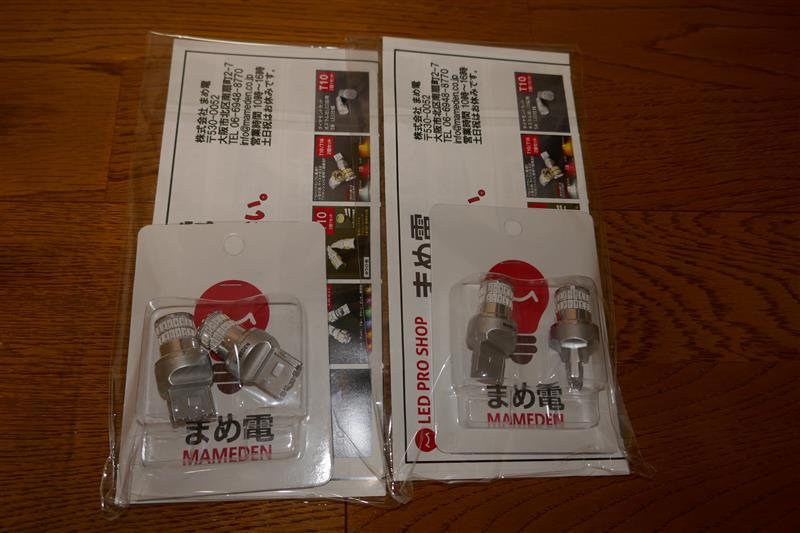 まめ電 まめ電(MAMEDEN) T20/T20ピンチ部違い 兼用 3014SMD LEDバルブ ウェッジ球【オレンジ/アンバー ウインカー