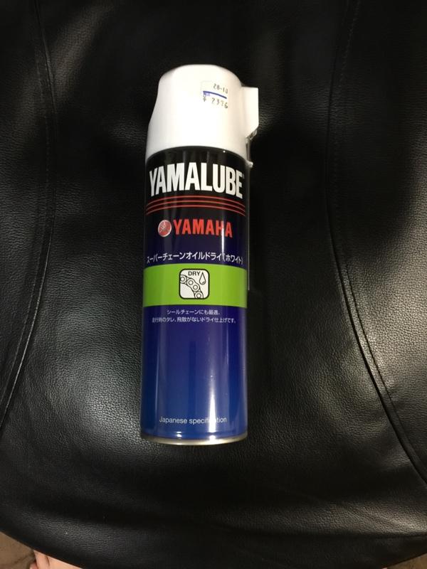 YAMALUBE スーパーチェーンオイルドライ(ホワイト)