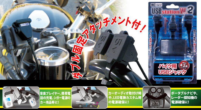 NEWING / SpritFire / SFJ USB stationW2