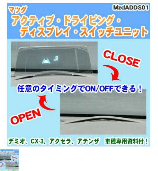 パーソナルCARパーツ アクティブ・ドライビングディスプレイ・スイッチユニット