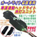パーソナルCARパーツ オートライト(コンライト)ユニット用オプション 車速連動消灯ユニット