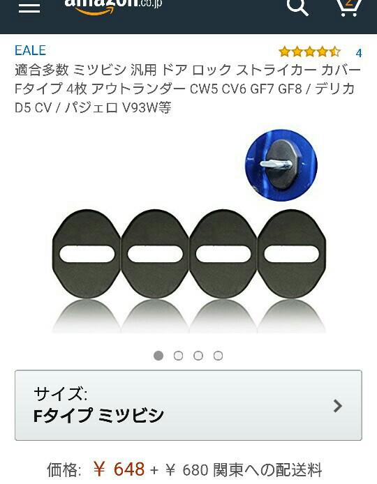 大陸製品(Amazon) ドアストライカーカバー