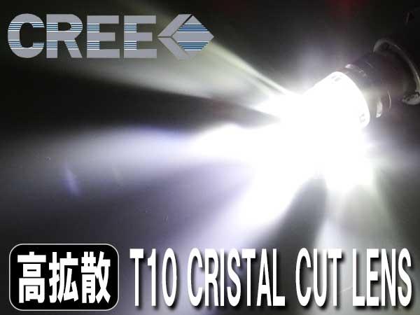 ポジションLED T10 CREE XB-D 5W 拡散ダイヤカットレンズ
