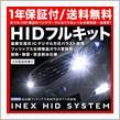 イネックスヤフーショップ HID HB4 フォグランプ 55W