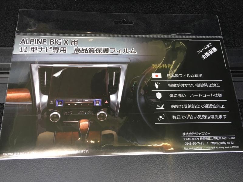Jusby ALPINE BIG X用 11型 (EX11V)専用 高指紋防止液晶保護フィルム11インチ アルパイン保護シート