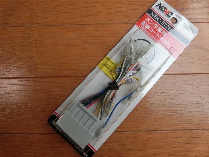 NAVC / Nishikori ホンダ専用配線コードキット(16P) NBC-572H