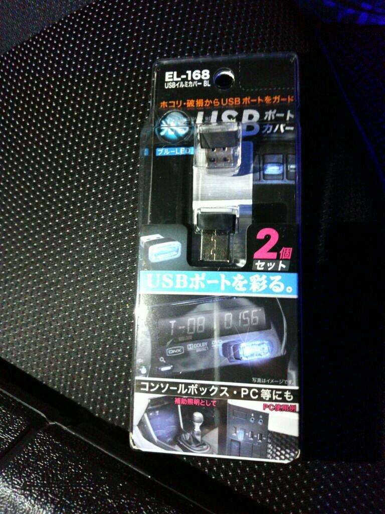 星光産業 EL-168 USBイルミカバー BL