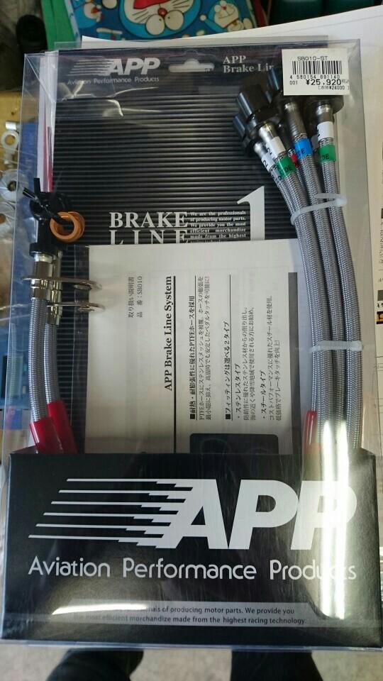 APP ブレーキライン スチールタイプ