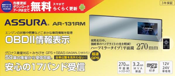 CELLSTAR ASSURA ARシリーズ ASSURA ARシリーズ AR-131RM