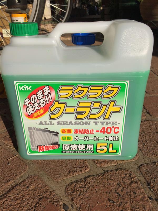 KYK / 古河薬品工業 ラクラククーラント 緑