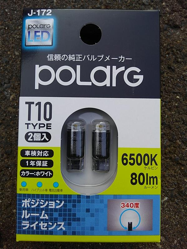 POLARG / 日星工業 POLARG LED 車幅灯 80Lm 6500K T10