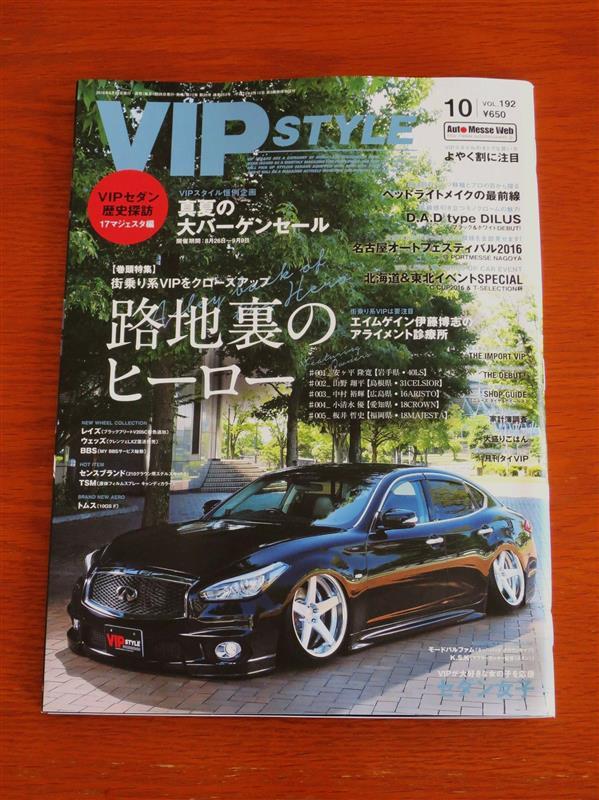 交通タイムス社  VIP STYLE 2016 10